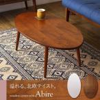 オーバルデザインのリビングテーブル アビレ 木製 幅90 ローテーブル センターテーブル コーヒーテーブル 北欧 楕円 ブラウン ホワイト