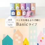 mt CASA Tape Basic 壁をアートに 幅100mm×10m 無地 和紙の色彩 マスキングテープ 白 黒 木目 キッチン テーブ