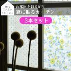 (セット商品) mt CASA Shade 窓用 貼るカーテン 約2.7平米分 3本セット (90mm×10m) 紫外線99%カット マスキングテープ 白 黒 木目 おしゃれ