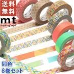 ショッピングマスキングテープ マスキングテープ セット mt 8P 無包装 (8巻セット) 麻の葉/金/スラッシュ/ブロック/つぎはぎ/ミックス/