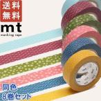 ショッピングマスキングテープ マスキングテープ セット mt 8P 和柄 無包装 同色8巻セット