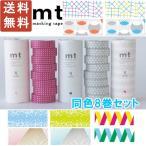 ショッピングマスキングテープ マスキングテープ セット mt 8P 無包装 同色8巻セット
