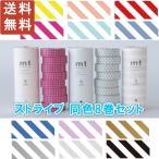 ショッピングマスキングテープ マスキングテープ セット mt 8P ストライプ 無包装 同色8巻セット