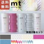 ショッピングマスキングテープ マスキングテープ セット mt 8P 同色8巻セット