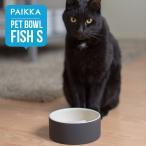 北欧雑貨 paikka  ペットボウル フィッシュ(S) Pet Bowl Fish 獣医とコラボ 早食い・丸呑み 防止 自動冷却機能 保冷 猫 ネコ用 おしゃれ 人気【APIs】