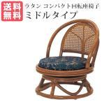 Yahoo!インテリア雑貨のマッシュアップ(お買い得)ラタン コンパクト回転座椅子 ミドルタイプ  HR(ブラウン)