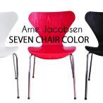 セブンチェア/SEVEN CHAIR/Arne Jacobs