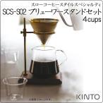 Yahoo!インテリア雑貨のマッシュアップKINTO(キントー) SCS-S02 スローコーヒースタイルスペシャルティ ブリューワースタンドセット 4cups 27591