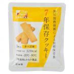 Dekade 7年保存クッキー(チーズ) ×50個 (APIs) (軽税)