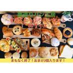 【送料無料】3600円以上のパンが入った人気パンセット 200セット限定で今だけ3個おまけ付き!