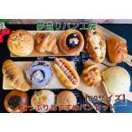 残りわずか!!【送料無料】200セット限定 2500円以上のパンが入った人気パンセット 通常12個のところ…今だけ2個おまけが入って14個入ります!