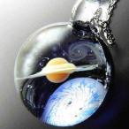 1点物、土星&地球・月ガラスネックレス メンズネックレス 土星&宇宙ガラスネックレス  宇宙ガラス 宇宙ネックレス 日本製 ハンドメイド<DEEP BLUE>