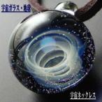 1点物、ガラスネックレス 地球 メンズネックレス ガラスペンダント 宇宙ガラスネックレス 日本製