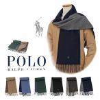 ポロ ラルフローレン マフラー 2020年秋冬新作 クラシック リバーシブル イタリア製 メンズ レディース プレゼント ブランド POLO Ralph Lauren #pc0455