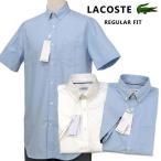ラコステ メンズシャツ 半袖 オックスフォードシャツ ボタンダウン カジュアルシャツ 2020年春新作 ワニ 綿100% LACOSTE 大きいサイズXL #ch9612-51