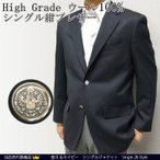 ジャケット 紺ブレザー シングル メンズ 紳士 ビジネス フォーマル ゴルフ 秋冬 毛100% 大きいサイズ(E8まで) 送料無料