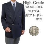 ショッピング紺 ジャケット 紺ブレザー メンズ 紳士 ダブル 秋冬 ビジネス フォーマル ゴルフ 毛100% 大きいサイズ(E8まで) 送料無料