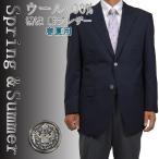 ブレザー ジャケット 紺ブレザー メンズ シングル 春夏用 大きいサイズ(E8まで対応) 銀ボタン ウール100% 送料無料