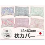 枕カバー 43×63cm 綿100% 日本製 ファスナータイプ  まくらカバー ピロケース ネコポスのみ