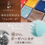 ガーゼ ハンカチ 25×25cm 和ざらし6重織 綿100% 日本製 無地 シンプル カラフル 三河木綿 cumuco クムコ  選べる8色