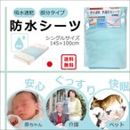防水シーツ おねしょシーツ シングル 介護 吸水速乾 日本製 赤ちゃん ペット 犬 猫 145×100cm 部分タイプ