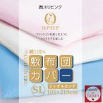 敷き布団カバー シングルロング 105×215cm 綿100% 日本製 西川 オルネ ON17 無地 おしゃれ