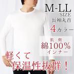 あったか 防寒 インナー 肌着  アンダーシャツ 肌側綿100% 保温性抜群 極上 起毛 長袖 丸首 メンズ