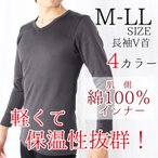 あったか 防寒 インナー 肌着  アンダーシャツ 肌側綿100% 保温性抜群 極上 起毛 長袖 V首 メンズ