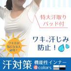 脇汗対策には特大パッド付汗じみ防止フレンチ袖インナーがおすすめ