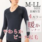 防寒インナー アンダーシャツ あったか 肌着 メンズ ストレッチ素材 裏起毛 ピーチ起毛 長袖 V首 DM便対応(1通85円)