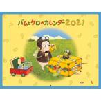 バムとケロのカレンダー2021/島田ゆか(バムケロ)