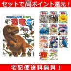 小学館の図鑑NEO スペシャルセット 12冊