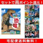 学研の図鑑LIVE スペシャルセット 16冊