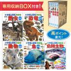 小学館の図鑑NEO 専用BOX付きセット 昆虫・恐竜・動物・魚・危険生物