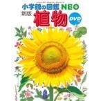 小学館の図鑑NEO 〔新版〕植物 DVDつき
