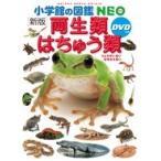 DVD付 新版 両生類 はちゅう類  小学館の図鑑 NEO