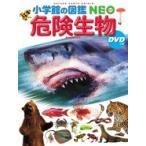 【10倍】小学館の図鑑NEO 危険生物 DVDつき【ゆうパケット(追跡あり)送料無料】