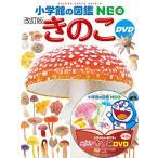 【10倍】小学館の図鑑NEO きのこ DVDつき[改訂版]