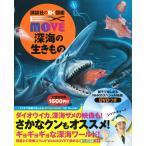 深海の生きもの    講談社 奥谷喬司