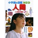 小学館の図鑑NEO 人間 いのちの歴史