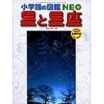 小学館の図鑑NEO 星と星座