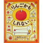 【10倍】りんごかもしれない/ヨシタケ シンスケ