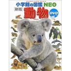 【10倍】小学館の図鑑NEO 動物(DVD付き)【ゆうパケット(追跡あり)送料無料】
