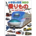 【10倍】小学館の図鑑NEO 乗りもの 鉄道・自動車・飛行機・船
