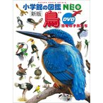 小学館の図鑑NEO 鳥(DVD付き)