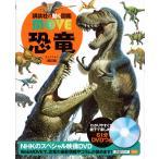 【10倍】講談社の図鑑MOVE 恐竜 新訂版