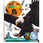 【10倍】講談社の図鑑MOVE 鳥
