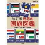 【10倍】改訂版世界の国旗図鑑