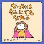 yumetamago_97812