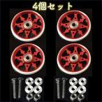 ミニ四駆 ベアリング ローラー チューンナップ パーツ 19mm アルミ スポーク 8本 4個 赤白 社外品 汎用 (フルセット)